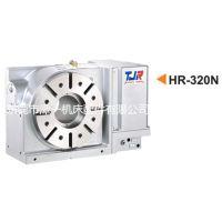 数控油刹分度盘第四轴HR-320N台湾潭佳TJR厂家直销