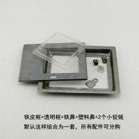 自产自销多款电表框 五金成型电表箱配件 北京现货批发可加工定制