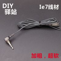 DIY耳机维修线材 IE7超软耳机线 加粗线芯发烧线材 立体声升级线