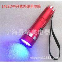 14LED紫外线手电筒 紫光手电 14LED铝合金手电筒 找猫尿LED手电筒