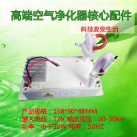 厂家供应等离子发生器 12V 模块 空气净化 静电除尘 量大优惠