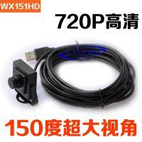 威鑫视界WX151HD720P广角摄像头特殊摄像头定制