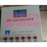 成本价-DZBY-2 GZBY-2高压电网综合保护器