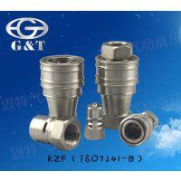 余姚厂家直销液压快速接头 固特 液压快速接头 ISO7421-B系列 不锈钢