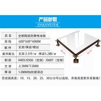 全钢陶瓷高架防静电地板学校机房瓷砖抗静电600*600*40mm/45mm
