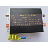 GABNC-220/2国安二合一视频监控防雷器,视频电源二合一防雷器现货批发