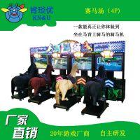 公园游乐设备赛马场连线模拟骑马机 肯琰优厂家推荐