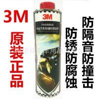 正品3M汽车底盘装甲汉高雷朋伍尔特 防弹胶 防锈隔音胶886灰黑色