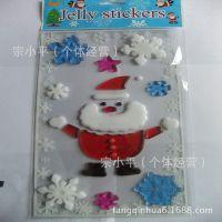 供应【圣诞节】15*25cm软胶贴,TPR窗贴,冰箱贴,果冻贴, 玻璃贴