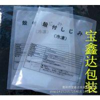 低温冷冻食品真空包装袋 印刷真空包装袋 冷冻真空袋定做价格实惠