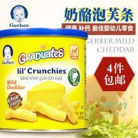 美国gerber嘉宝泡芙条婴儿切达奶酪芝士条进口宝宝零食辅食食品