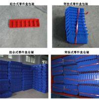 加厚塑料零件盒组合式 背挂零件盒 工具螺丝盒 物料盒斜口元件盒