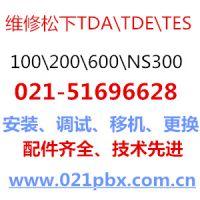 上海金山区维修电话交换机,国威,松下,中联,安装、调试,维护