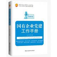 版 国有企业党建工作手册 国家行政学院 定价26元