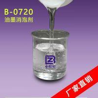 长期供应水性油墨消泡剂B-0720 优质批发
