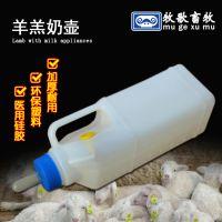 供应牧歌牌加厚羊用奶瓶羔羊用奶壶奶嘴奶瓶羊用喂奶器小动物奶壶厂家直销