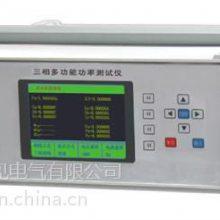 临沧三相多功能标准电能表专业厂家青岛华能