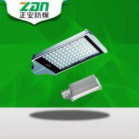 正安防爆ZAD260 高效节能LED道路灯/LED工矿灯