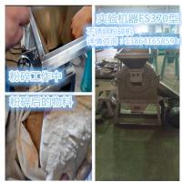 9FQ系列锤片粉碎机,大型不锈钢粉碎机
