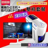 G8广州组装台式机配置推荐商用8G100G六核4G独显组装台式机配置推荐