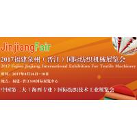 2017福建泉州晋江国际纺织机械展览会