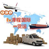 广州泽程货运代理有限公司
