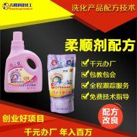 开米柔顺剂配方比例,国货品牌涤王香薰衣物柔软剂成分解析,高档配方,提供技术资料。