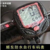 顺东码表 防水有线码表548B自行车码表里程表测速器骑行装备配件