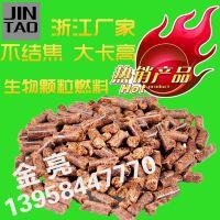 红木屑 粉末 生物质燃烧颗粒 压制环保节能燃料 浙江厂家大量批发