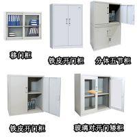 福州科阳文件柜矮柜档案柜玻璃对开门柜移门柜铁皮对开门柜铁柜