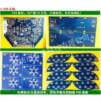 电动双轮平衡车PCBA控制板控制器主控板方案开发生产