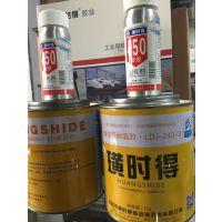 供应葛洲坝璜时得LDJ-243-3耐温输送带粘合剂、皮带胶、高温胶