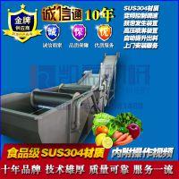 凯源牌供应叶类蔬菜清洗机 全自动鼓泡式净果加工流水线