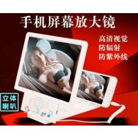 厂家直销放大镜器手带声音高清放大器 懒人神器3D手机屏幕放大器手机视频