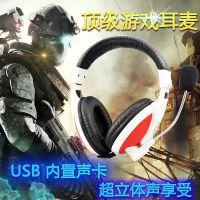 2015新款 usb插口头戴式电脑游戏耳机