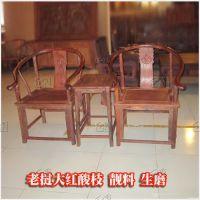 [红连地]老挝大红酸枝圈椅三件套交趾黄檀明式休闲椅红木椅子生磨