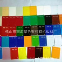 供应装潢塑料板材 亚克力色板 黄色 蓝色 绿色 红色 黑色 白色