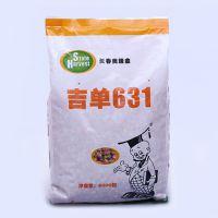 吉单631 优质高产玉米种子 粮食公司低价供应 6000粒