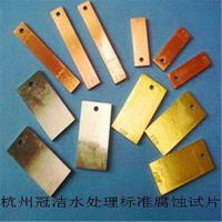 【供应国家标准腐蚀试片/挂片】工厂直销加工定制碳钢A3 20#、黄铜,不锈钢/T2等等