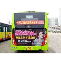 烟台市公交车体广告媒体发布