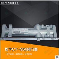 松下闭门器CY950 隐藏式安装自动液压关门器 闭门器批发价格