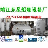 东星高品质汽笛缓冲空气瓶CB493-98(靖江东星船舶设备厂)