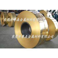 粤森供应:进口C2600黄铜带 H62拉伸超薄黄铜带 优质QSn6.5-0.1磷铜带