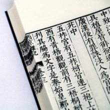 上海线装书定制厂家-诗词线装书