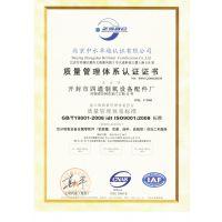 提供ISO9001质量体系认证服务  三年有效 中英文双证