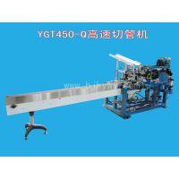 北京凯悦供应一恒YGT450-Q全自动数控切管机 纸罐精切机 纸管分切机