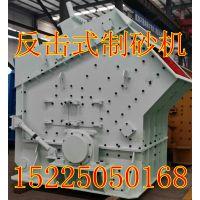 PXJ1212反击式制砂机 石料生产线设备 石灰石制砂机 水泥熟料破碎设备