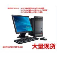 全新联想商用台式机电脑启天M4360 酷睿i5-3470 4G 1TB 主机 正品