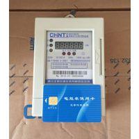 正泰单相预付费IC卡电表DDSY666-10/40A电能表火表一表一卡