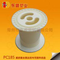 厂家直销塑料小线轴、胶轴、收线盘PC185供应商、一体工字盘价格